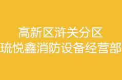 琉悦鑫消防设备厂家