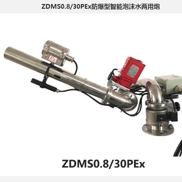 自动防爆型消防泡沫炮 ZDMS0.8/30PEx