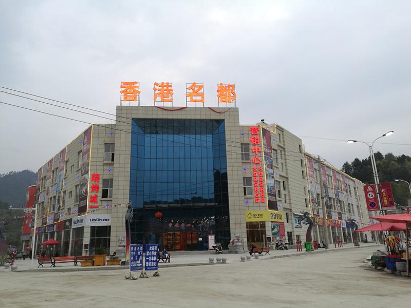 贵州省三都市都匀县香港名都
