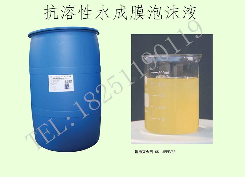 抗溶性水成膜泡沫灭火剂