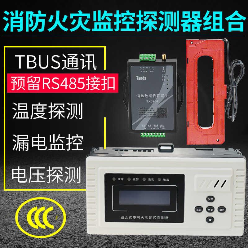 电气火灾监控系统 智慧消防用电安全云平台