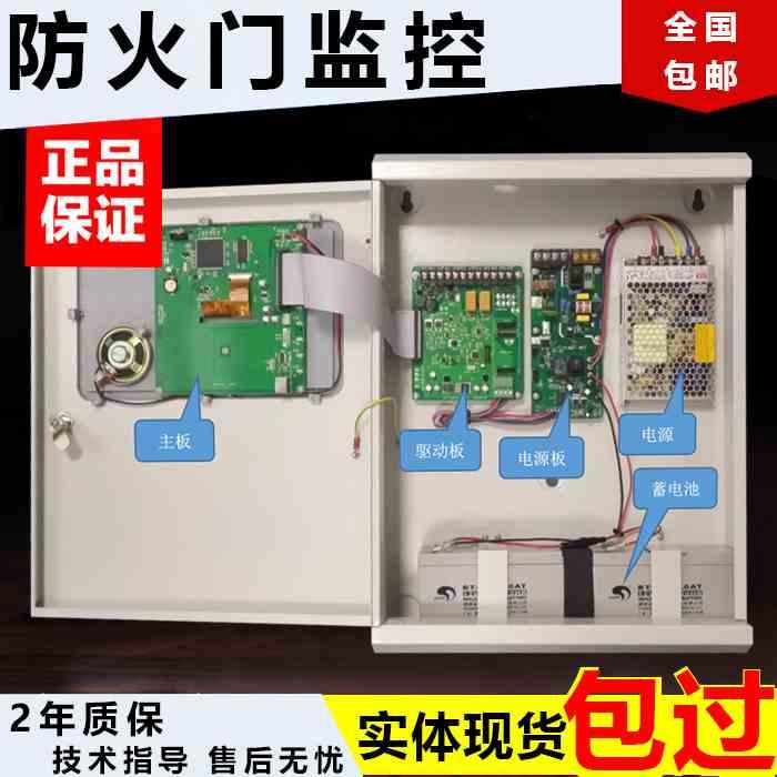 防火门监控系统