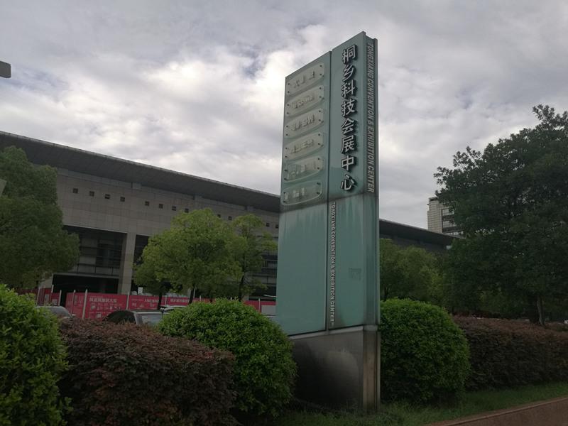 浙江嘉兴桐乡科技展览馆安装苏州安素抗震支吊架