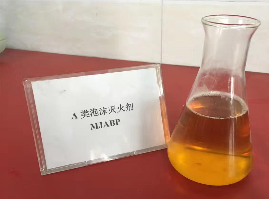 消防泡沫液、A类MJABP型泡沫灭火剂厂家